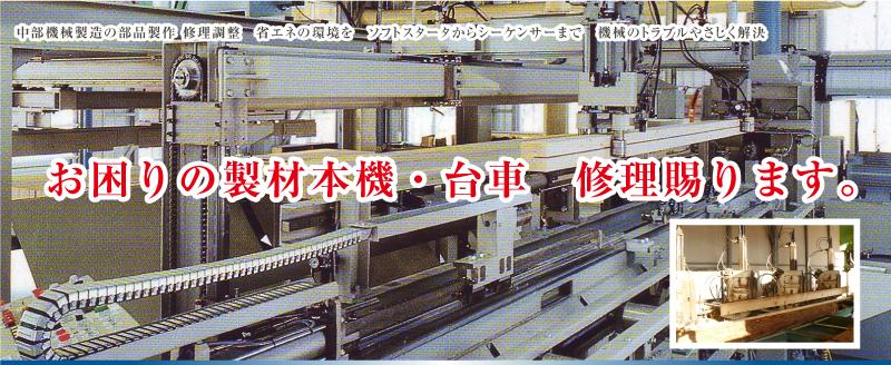 中部機械製造の部品製作 修理調整 省エネの環境を ソフトスタータからシーケンサーまで 機械のトラブルやさしく解決